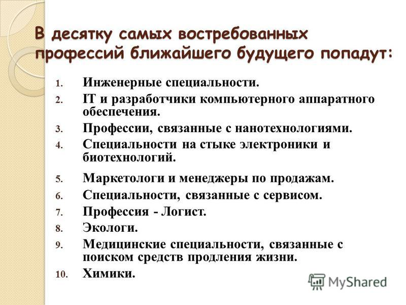 profesijų darbo kvalifikacijos sistema ir darbo profesinis vadovas