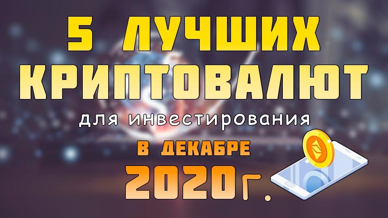 kriptovaliuta investuoti 2021 m