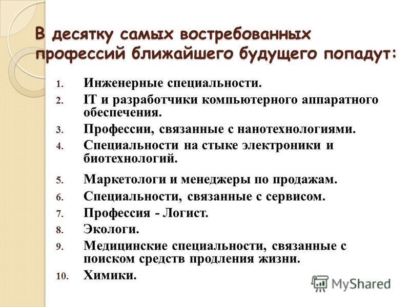 profesijų darbo kvalifikacijos sistema ir darbo profesinis vadovas)